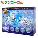 水素風呂 水素バス4袋+専用ケース1個[水素入浴剤]【あす楽対応】