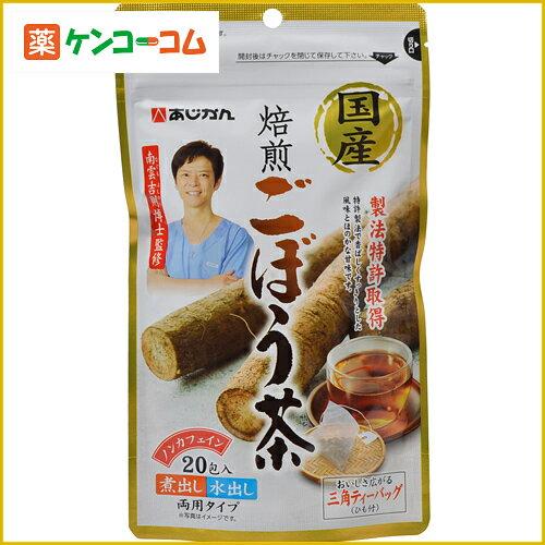 あじかん 国産焙煎ごぼう茶(ティーバッグ) 20g(1g×20包)[あじかんごぼう茶(ゴボウ茶)]