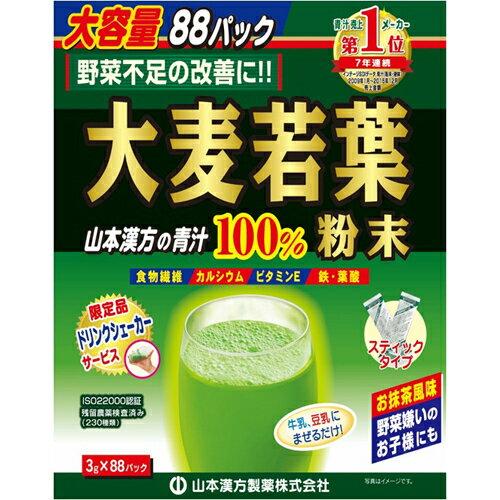 大麦若葉粉末100% スティックタイプ 大容量 3g×88パック[山本漢方大麦若葉青汁]【by04】【送料無料】
