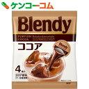 ブレンディ ポーション ココア 4個×24袋[Blendy(ブレンディ) アイスコーヒー(ポーションタイプ)]【送料無料】