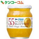 アヲハタ55 オレンジママレード 250g[アヲハタ マーマレード]