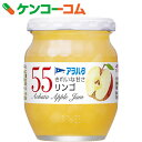 アヲハタ55 リンゴ 250g[アヲハタ リンゴジャム(りんごジャム)]【あす楽対応】
