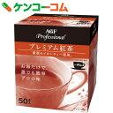 AGF Professional(エージーエフ プロフェッショナル) プレミアム紅茶 一杯用 1.1g×50本入[AGF Professional(エージーエフ プロフェッショナル...