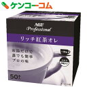 AGF Professional(エージーエフ プロフェッショナル) リッチ紅茶オレ 一杯用 11g×50本入[AGF Professional(エージーエフ プロフェッショナル)...
