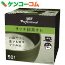 AGF Professional(エージーエフ プロフェッショナル) リッチ抹茶オレ 一杯用 12g×50本[AGF Professional(エージーエフ プロフェッショナル) 抹茶ドリンク・抹茶ラテ]