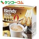 ブレンディ スティック カフェオレ 砂糖ゼロ 9.5g×30本[Blendy(ブレンディ) スティックコーヒー]【あす楽対応】