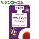 日東紅茶 カフェインレスアールグレイ ティーバッグ 20袋入[日東紅茶 カフェインレス紅茶]