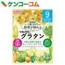 1食分の野菜が摂れる グーグーキッチン 10種の野菜のグラタン 100g 9か月頃から[グーグーキッチン 料理]【あす楽対応】