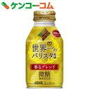 ダイドーブレンド 世界一のバリスタ監修 微糖 260g×24本[缶コーヒー]【送料無料】