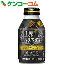 ダイドーブレンド 世界一のバリスタ監修 BLACK 275g×24本[缶コーヒー]【あす楽対応】【送料無料】