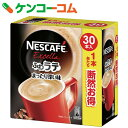ネスカフェ エクセラ ふわラテ まったり深い味 30本[スティックコーヒー]【あす楽対応】