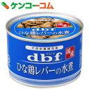 デビフ ひな鶏レバーの水煮 150g[ドッグフード(ウエット・缶フード)]【あす楽対応】