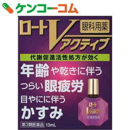 【第3類医薬品】ロートVアクティブ 13ml[ロート 目のかすみ・目の疲れ用目薬]【あす楽対応】