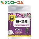 おやつにサプリZOO 鉄+葉酸 ブドウ風味 150粒[ユニマットリケン 鉄分]