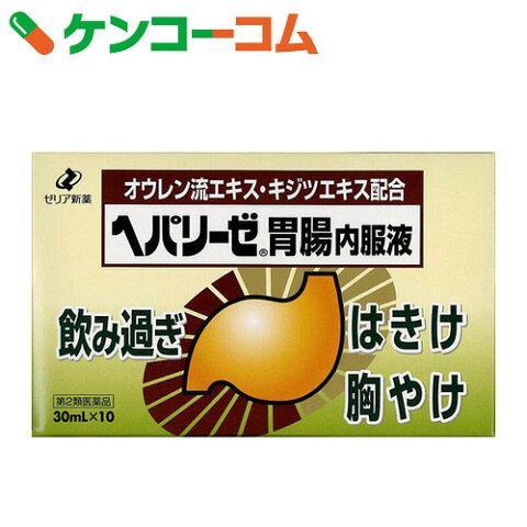 【第2類医薬品】ヘパリーゼ胃腸内服液 30ml×10本【送料無料】