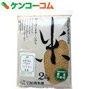 高生連 高知こしひかり 玄米 2kg[高生連 玄米(健康食品)]