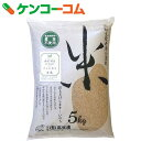 高生連 高知こしひかり 玄米 5kg[高生連 玄米(健康食品)]【送料無料】