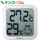 ドリテック デジタル温湿度計 ホワイト O-271WT[ドリテック 温湿度計 デジタル温湿度計]