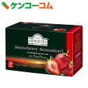 アーマッドティ ストロベリー 2g×20袋[アーマッド ストロベリーティー(ストロベリー茶)]【あす楽対応】