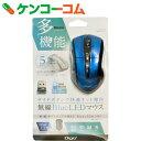 Digio2 無線5ボタンBLUE LEDマウス MUS-RKF97RBL ブルー[Digio(デジオ) ワイヤレスマウス]【送料無料】