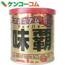 廣記商行 プレミアム味覇(ウェイパァー) 缶 250g[廣記商行 中華だし]
