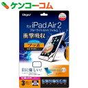 Digio2 iPad Air 2用 衝撃吸収ブルーライトカットフィルム アンチグレア仕様 フッ素 抗菌・反射防止タイプ TBF-IP15FPGWBC【送料無料】