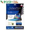 Digio2 Surface Pro 4用 ブルーライトカットフィルム マット仕様 反射防止 TBF-SFP15FLGBC【送料無料】