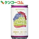 神戸居留地 グレープ100% 185g×30本[神戸居留地 ぶどうジュース(グレープジュース)]