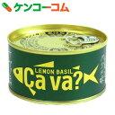 岩手県産 サヴァ缶 国産サバのレモンバジル味 170g[岩手県産 さば缶詰]【あす楽対応】
