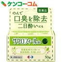 【第3類医薬品】サクロフィール錠 50錠...