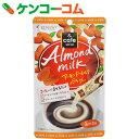 &cafe アーモンドミルクパウダー 3g×8包[健翔 アーモンドミルク 粉末]
