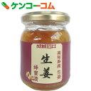 成城石井 高知県産生姜使用 生姜蜂蜜漬 280g[生姜茶・しょうが湯]【あす楽対応】