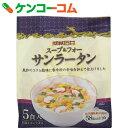 成城石井 スープ&フォー サンラータン 5食入[酸辣湯(サンラータン)]【あす楽対応】