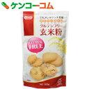 グルテンフリー玄米粉 300g[玄米粉]【あす楽対応】