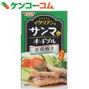 SSK サンマdeオードブル 香草焼き 100g[SSK 惣菜缶詰]
