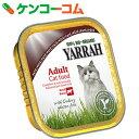 ヤラー ビーフとチコリーのキャットパテ 100g/YARRAH(ヤラー)/オーガニック・キャットフード(ウエット・缶フード)/税抜1900円以上送料無料