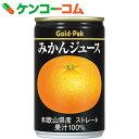 ゴールドパック 国産ジュース みかんジュース 160g×20本[ゴールドパック 柑橘ジュース]【送料無料】