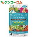 医食同源ドットコム スーパーフルーツDiet&Beauty 90粒[医食同源ドットコム ダイエットサポートサプリ]
