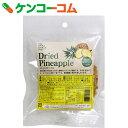 ドライパイナップル 50g[第3世界ショップ パイナップル(ドライフルーツ)]【あす楽対応】