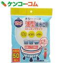 ごみっこシリーズ 水切りゴミ袋 浅型排水口専用 ストッキングタイプ 50枚入[ごみっこポイ 水切り袋]【あす楽対応】