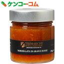 トリマルキ ブラッドオレンジマーマレード 250g[トリマルキマーマレード]【あす楽対応】