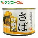さば味噌煮 190g[さば缶詰]【あす楽対応】