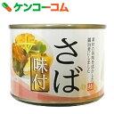さば味付 醤油煮 190g[さば缶詰]【あす楽対応】