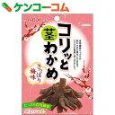 コリッと茎わかめ 梅味 10g[なとり 茎わかめ・海藻菓子]【あす楽対応】