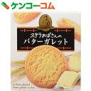 森永 ステラおばさんのバターガレット 4枚[森永製菓 クッキー]【あす楽対応】