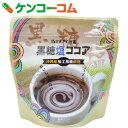 黒糖塩ココア 150g[黒糖ココア]【あす楽対応】