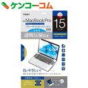 Digio2 MacBookPro/Retina用 ブルーライトカットフィルム マット 15インチ 透明反射防止タイプ SF-MBR15FLGCBC【送料無料】