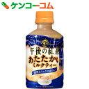 キリン 午後の紅茶 あたたかい ミルクティー 280ml×24本[午後の紅茶 ミルクティー(清涼飲料水)]【送料無料】
