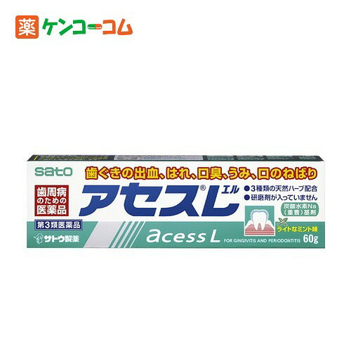 【第3類医薬品】アセスL(新) 60g