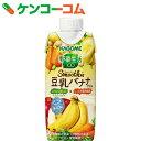 カゴメ 野菜生活100 スムージー 豆乳バナナMix 330ml×12本[野菜生活 スムージー(清涼飲料水)]【kgm1701】【kgm1612】